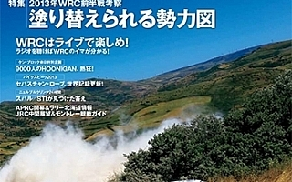 WRC PLUS vol.03