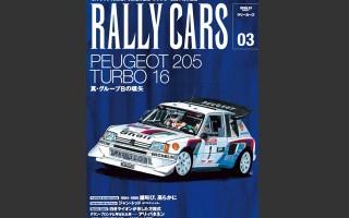 〔更新〕 「RALLY CARS」第3弾はプジョー205T16!