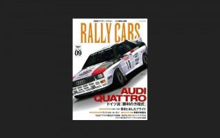 「RALLY CARS vol.09 読者プレゼント」募集のお知らせ