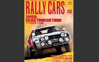 「RALLY CARS」第2弾は本日発売!