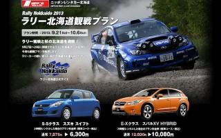 ニッポンレンタカー北海道が「ラリー北海道観戦プラン」発売
