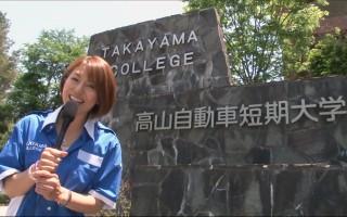【動画】高山短大のキャンパス見学会をチェック