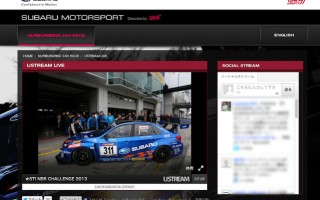 スバル、ニュル24時間レースを19日23時から生中継