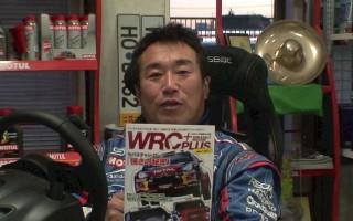 【動画】「WRC 3」を新井敏弘がインプレッション