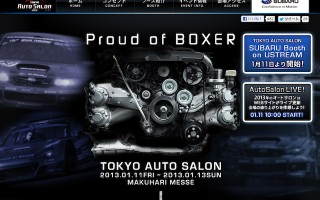 東京オートサロン2013:SUBARU&STI出展情報