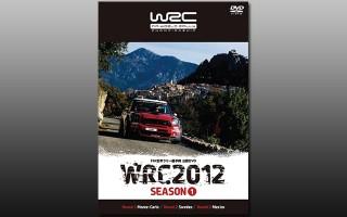 モンテ復活&MINI参戦の「WRC2012 シーズン1」発売