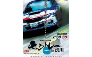 【JRC第5戦群馬】久しぶりに群馬で全日本!モントレーは今週末開催