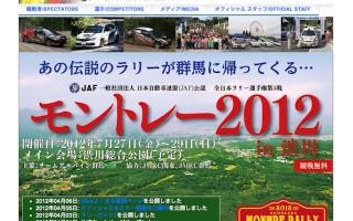 群馬で久々の全日本ラリー「モントレー2012in渋川」の公式サイトがオープン