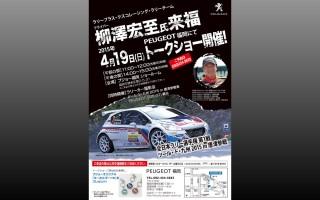 ラリープラス・クスコレーシング・ラリーチーム柳澤宏至が福岡でトークショー