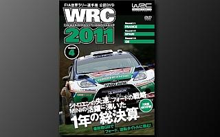 WRC公認DVD「WRC2011 シーズン4」が12月23日発売