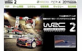 「WRC 2 FIA World Rally Championship」日本語版が2月16日発売予定