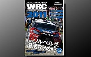WRC公認DVD「WRC2011 シーズン3」が10月21日発売