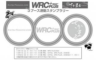 WRC PLUSがコラボでスタンプラリー実施!