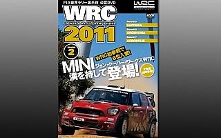 WRC公認DVD「WRC2011 シーズン2」が7月29日発売