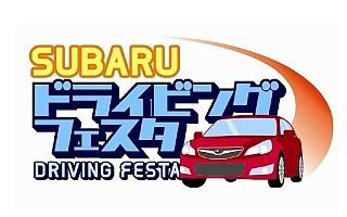 「SUBARUドライビングフェスタ」お台場で開催