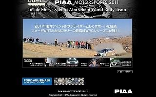 PIAA公式サイトにフォードWRTの情報が掲載