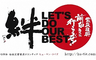 仙台の災害復興ボランティアが福島ラリーへ