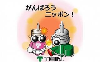 テイン、被災地へ300万円を寄付