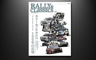 【追加情報】「Rally&Classics vol.4」発売日は25日以降に