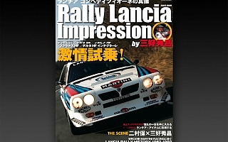 三好秀昌がランチアを乗り尽くす!「Rally Lancia Impression」発売