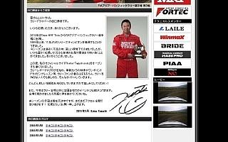 田口勝彦の公式サイトがオープン