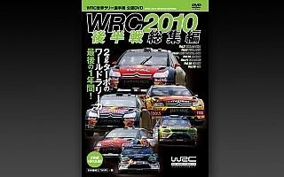 【DVD】「WRC2010 後半戦総集編DVD」が12月22日より発売