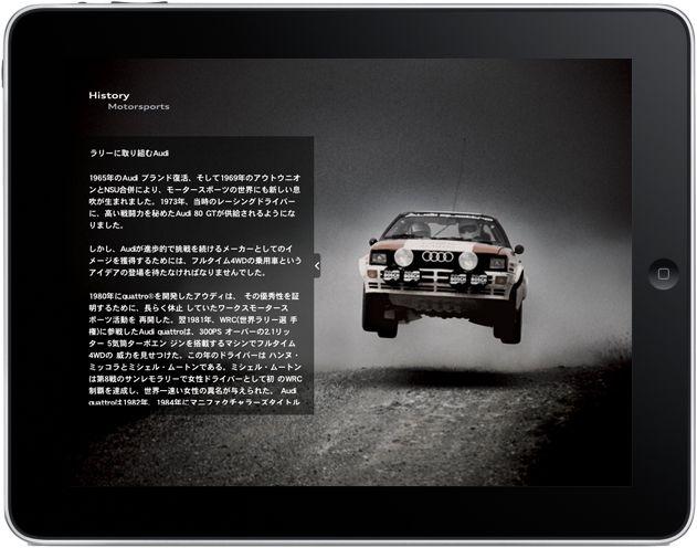 【アウディ】Apple iPad(R)用アプリケーション「Audi A8-The Art of Progress」提供開始
