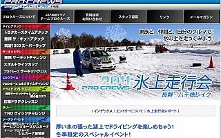 【プロクルーズ】2011プロクルーズ 氷上走行会