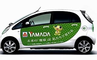 ヤマダ電機、三菱自動車の『i-MiEV』を試行販売 ~EV販売に関する国内初の家電量販店と自動車メーカーによる提携~