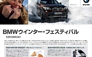 BMW Winter Festivalを実施