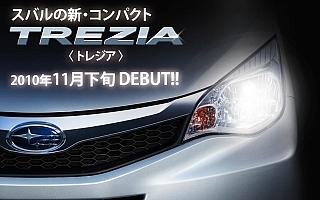 富士重工業 新型コンパクトカーの車名を「トレジア」に決定