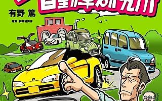 『エンスーCARガイドDIRECT コミック エンスー自動車研究所』発売