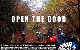 ダカールの菅原義正も参加! 「Door of Adventure in KAWAUCH 2010」