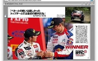 WRC PLUS 2010 vol.09デジタル版、9月16日発売