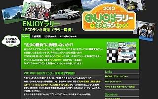ラリー北海道に参加する!? enjoyラリー+ecoラン北海道の参加者受付中!