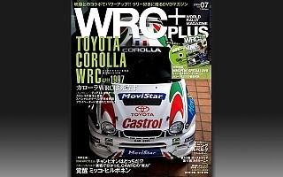 WRCプラス2009年Vol.07 10月10日発売/特集「TOYOTA COROLLA WRC──カローラWRCは死なず」