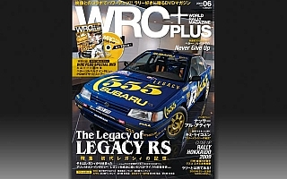 WRCプラス2009年Vol.06 8月10日発売/特集「The Legacy of LEGACY RS──初代レガシィの記憶」