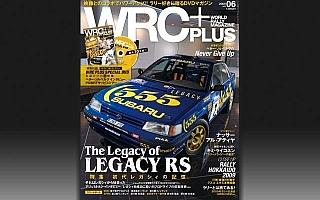 WRCプラス2009年Vol.06 8月10日発売/特集「The Legacy of LEGACY RS──初代レガシィの記憶」