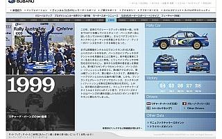 スバルのWRC活動を振り返る『SUBARU Motorsport Heritage』に1999年追加