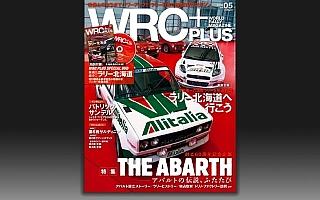 WRCプラス2009年Vol.05 6月10日発売/特集「THE ABARTH──アバルトの伝説、ふたたび」