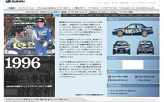 スバルのWRC活動を振り返る『SUBARU Motorsport Heritage』に1996年追加