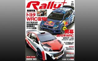 「RALLY PLUS vol.05 読者プレゼント」募集のお知らせ