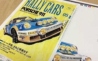 【ヨンカイのねごと】次のラリーカーズは6月10日発売!