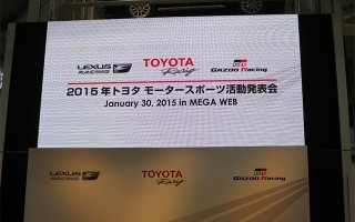 トヨタ、2017年からのWRC参戦を発表!!