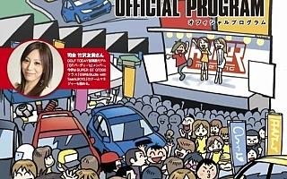 日曜日はハイパミ2011in富士スピードウェイへ!