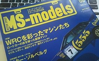 ラリーのミニカー満載の「MS-models vol.06 Rally Cars」