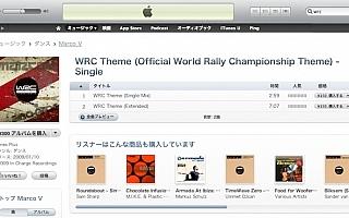 WRCの公認BGM?