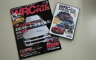 WRC PLUS vol.02は、あした発売です!