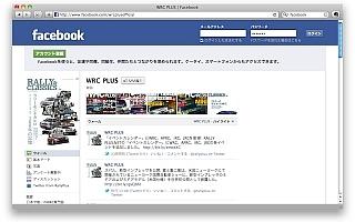 【編集部ブログ】Facebook、はじめませんか?