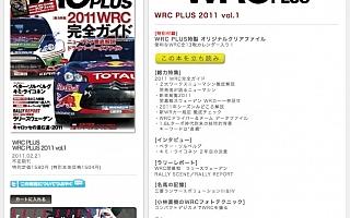 【編集部ブログ】今年最初のWRC PLUS、発進!